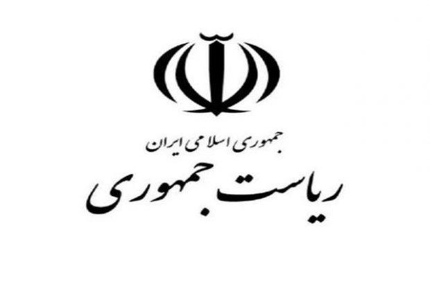 موافقت روحانی با استعفای ۱۰ مقام ریاست جمهوری
