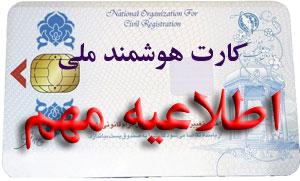 پایان اعتبار کارت ملی فقط تا آخر سال ۹۷