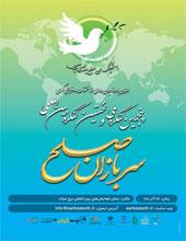 برگزاری پنجمین کنگره ملی سرباز صلح در برج میلاد