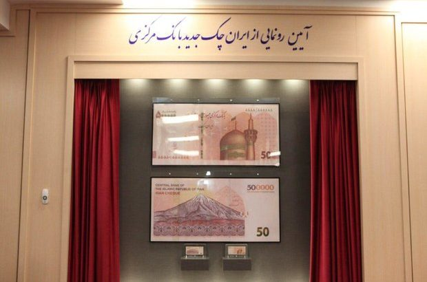 ایران چک جدید پنجاه هزار تومانی رونمایی شد