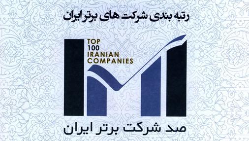 درخشش ایرانول در صد شرکت برتر