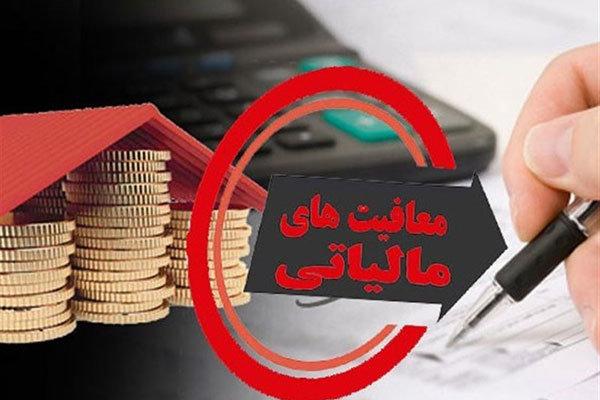 مهلت بخشودگی مالیاتی تا فردا