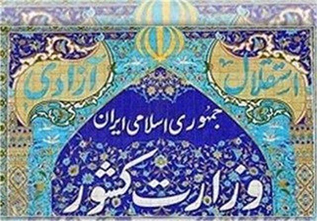 اطلاعیه ستاد انتخابات وزارت کشور