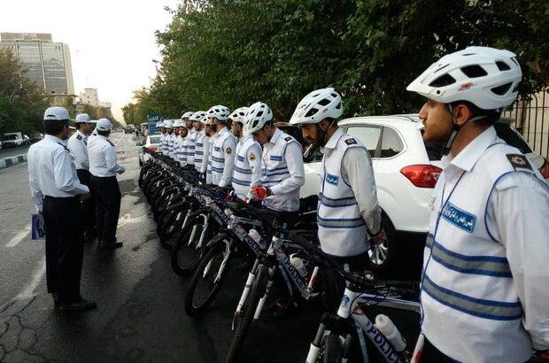 پلیس دوچرخه سوار به تهران آمد