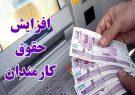 مصوبه افزایش حقوق کارمندان در شورای نگهبان تایید شد