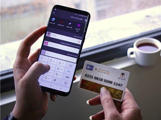 انتقال پول با اپلیکیشن موبایل یک میلیون تومان شد