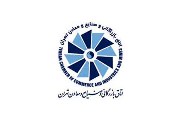 اعلام انتخابات نهمین دوره اتاق بازرگانی تهران