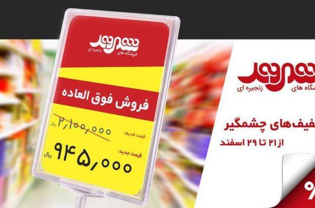 فروش بدون سود شهروند تا پایان سال
