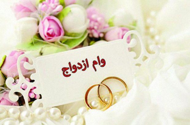 ۲۵۳ هزار نفر از بانک ملی وام ازدواج گرفتند