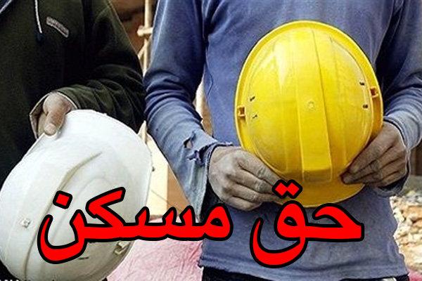 اردیبهشت مابهالتفاوت حق مسکن کارگران واریز می شود