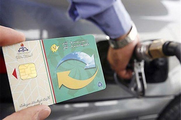 کارت سوخت؛ مهر تایید عدم واردات بنزین