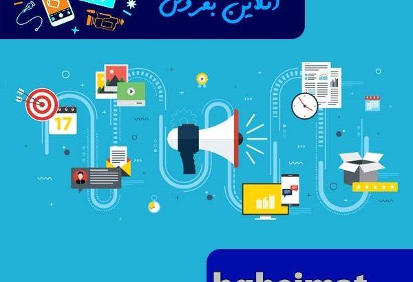 آگهی رایگان بقیمت www.bgheimat.com
