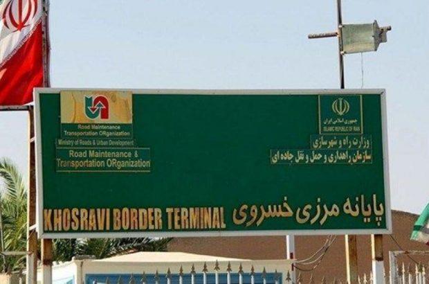 ممنوعیت خودروهای شخصی در مرز خسروی