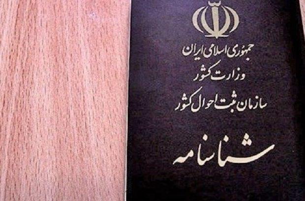 ۷۶ هزار ایرانی فامیلی خود را عوض کردند