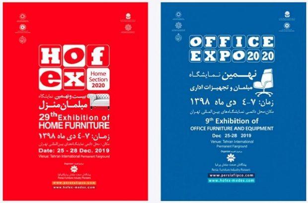 بزرگترین رویداد نمایشگاهی صنعت مبلمان ایران