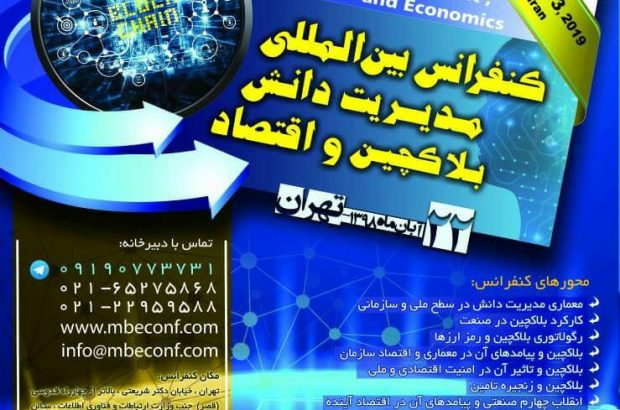 کنفرانس بینالمللی مدیریت دانش، بلاکچین و اقتصاد