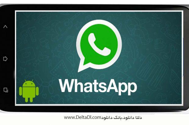 گوشی خود را با استفاده از واتساپ ردیابی کنید
