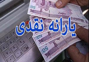 یارانه نقدی خانوارها افزایش مییابد