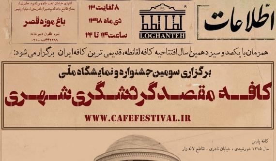 سومین جشنواره کافه مقصد گردشگری شهری برگزار میشود