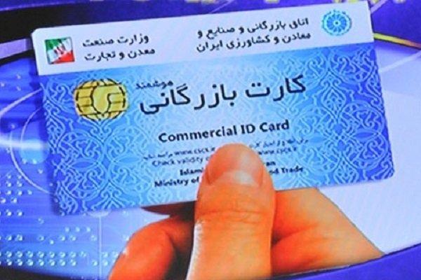 سقف واردات کارتهای بازرگانی حذف شد
