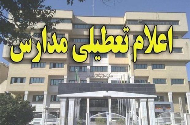 دانش آموزان تهرانی تا آخر هفته تعطیل شدند
