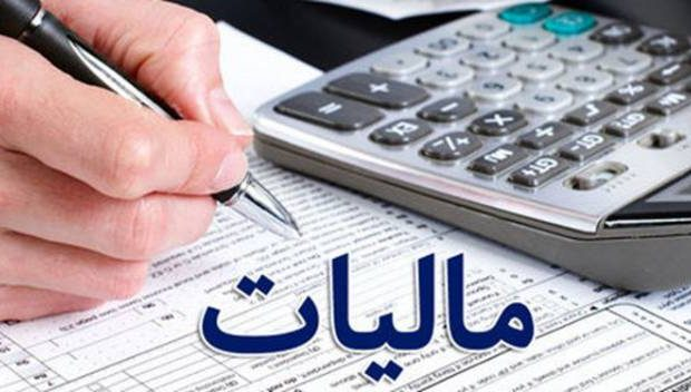 سقف معافیت مالیاتی حقوق بگیران تعیین شد