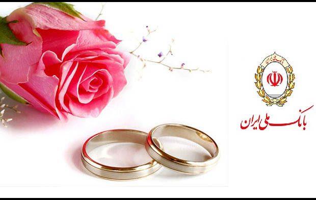 بانک ملی به ۱۶۸هزار نفر وام ازدواج داد