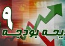 مجلس برای ارائه لایحه بودجه ۹۹ فرصت ۲ هفتهای به دولت داد