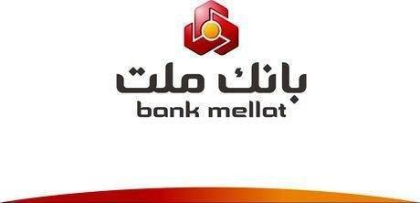 استفاده از رمز دوم پویا در بانک ملت از ۱۵بهمن اجباری شد