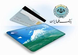 تمدید خودکار کارت های بانک ملی ایران