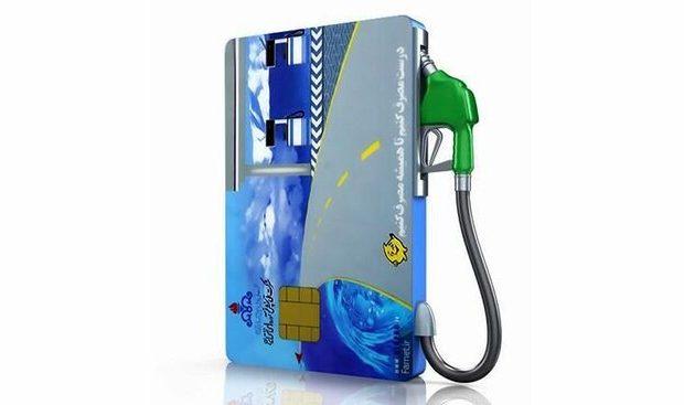 آخرین وضعیت صدور کارت های سوخت به کجا رسید؟