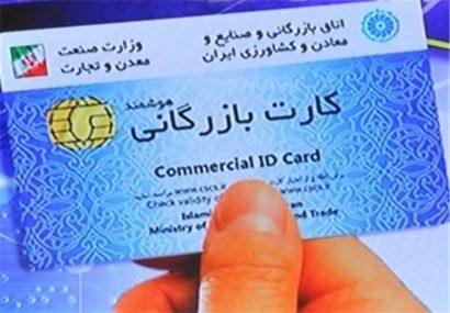 تعلیق کارتهای بازرگانی با بازگشت ارز  صفر