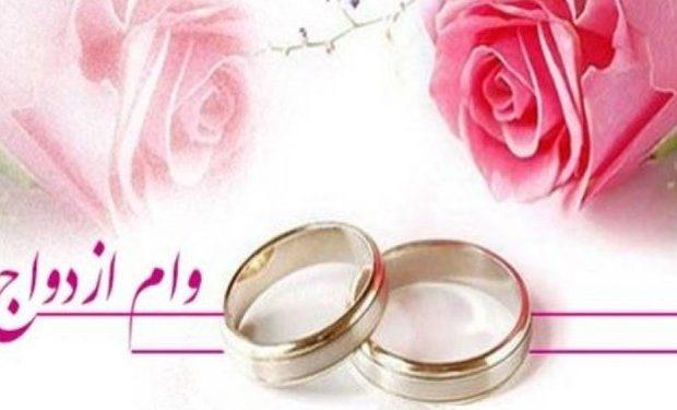 کاهش ۲۸٫۵ درصدی پرداخت وام ازدواج در سال ۹۸