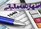 از افزایش شفافسازی تا کاهش فرار مالیاتی