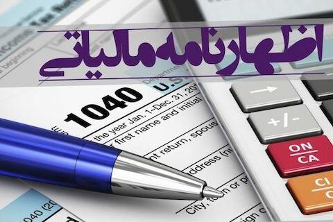 کدام مشاغل باید اظهارنامه مالیاتی ارائه کنند؟