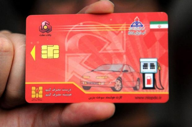 سهمیه کدام کارتهای سوخت باطل میشود؟