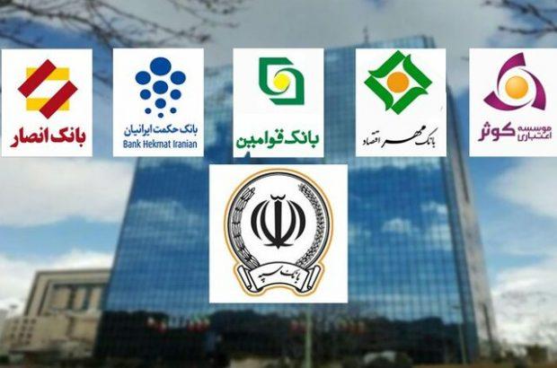 ادغام همه بانکهای نظامی در بانک سپه