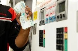 بنزین به حساب فرد واریز شود یا خودرو؟