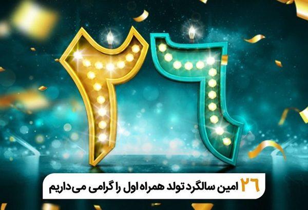 فناوری تلفن همراه در ایران ٢۶ ساله شد