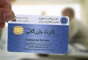 تمام استعلام ها و تغییرات فرایند صدور کارت بازرگانی آنلاین شد