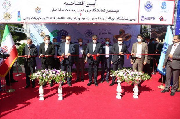 افتتاح نمایشگاه بین المللی صنعت ساختمان با حضور سرپرست وزارت صمت
