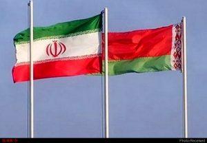 نشست مسئولان کمیسیون مشترک ایران و بلاروس برگزار شد