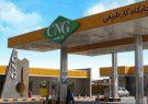 تعطیلی جایگاه های CNG در آستانه ورشکستگی