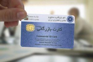 کارت های بازرگانی یک بار مصرف زیر ذره بین  کمیسیون اصل ۹۰