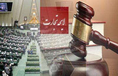 بازگشت لایحه تجارت به مجلس
