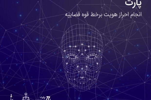 احراز هویت آنلاین چگونه به مردم کمک میکند؟