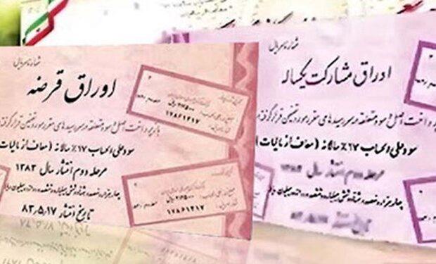 تامین مالی بودجه دولت از بورس