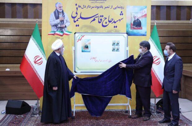 رونمایی از تمبر یادبود سردار دلها با حضور رئیس جمهور