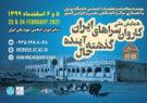 همایش «کاروانسراهای ایران؛ گذشته، حال، آینده» با همکاری همراه اول