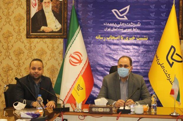 نیمی از ترافیک پستی متعلق به تهران است